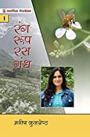 Rang Roop, Ras Gandh (2Vol)