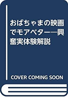 Excitement real experience - Description Moabeta in the movie of my aunt Chama (1985) ISBN: 4881310674 [Japanese Import]