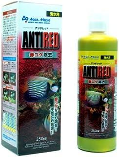 カミハタ 赤ゴケ(シアノバクテリア)除去剤 アンチレッド250ml(海水専用)