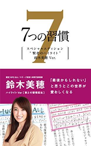 7つの習慣 賢者のハイライト 第2の習慣 鈴木美穂