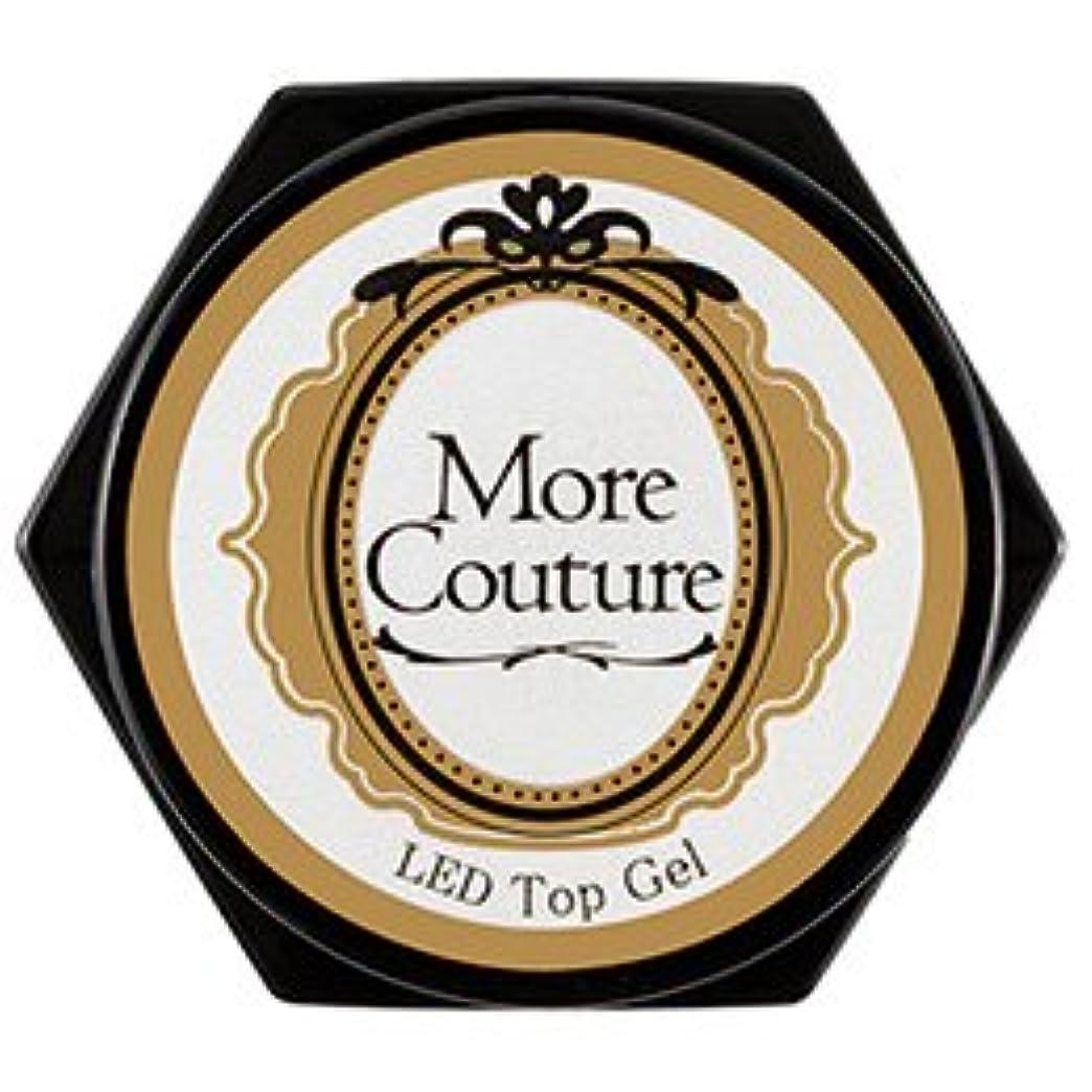 ちょうつがいなくなる建設More Couture モアジェル トップジェル 5g