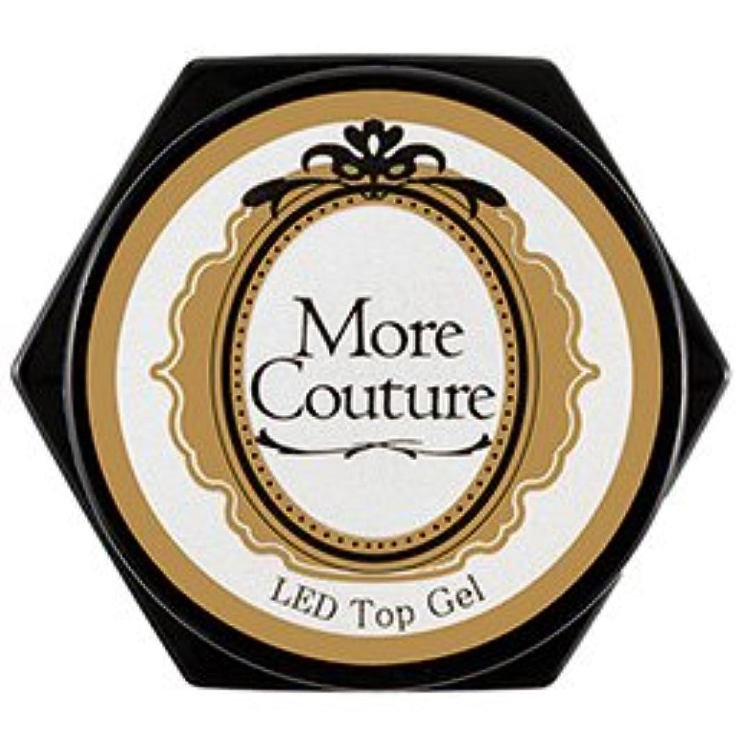 ごちそう敵意モートMore Couture モアジェル トップジェル 5g