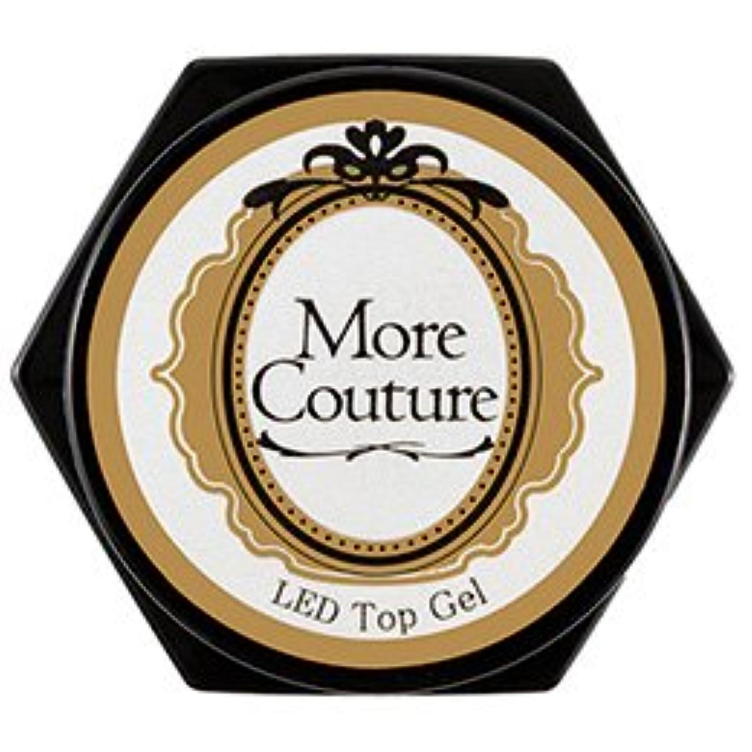 プライム色合い監督するMore Couture モアジェル トップジェル 5g