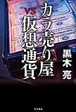 カラ売り屋vs仮想通貨 (角川書店単行本)