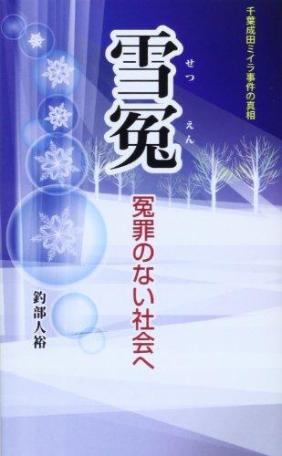 雪冤―冤罪のない社会へ 千葉成田ミイラ事件の真相
