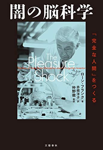 闇の脳科学 「完全な人間」をつくる (文春e-book)