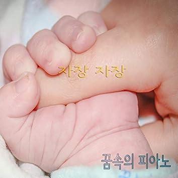 자녀를 위한 사랑스런 감성 뉴에이지 태교 음악 Vol.2