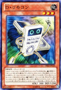 遊戯王カード 【D・リモコン】 DE03-JP120-N ≪デュエリストエディション3 収録カード≫