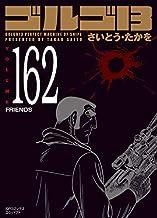 ゴルゴ13 [文庫版] コミック 1-162巻セット