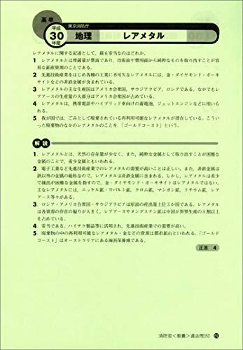 実務教育出版『大卒・高卒消防官教養試験過去問350【2021年度版】』