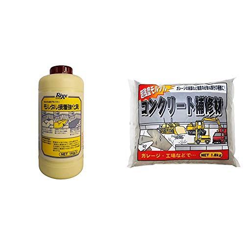 家庭化学 モルタル接着強化剤 1kg & 超強度コンクリート補修材 グレー 1.8kg【セット買い】