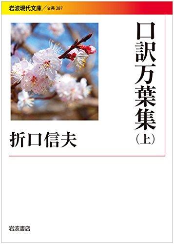 口訳万葉集(上) (岩波現代文庫) / 折口 信夫