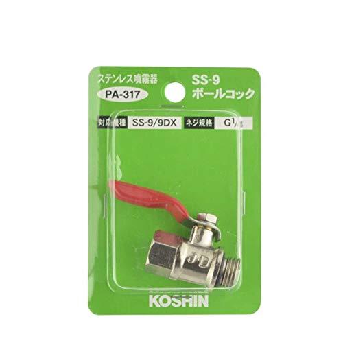 工進(KOSHIN) SSシリーズ用補修パーツ ボールコック PA-317 ネジ径G1/4