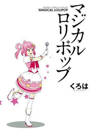 マジカルロリポップ (ガンガンコミックスONLINE)