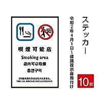 「喫煙可能店」 禁煙 喫煙禁止 標識掲示 ステッカー 背面グレーのり付き 屋外対応 防水◎ 店舗標識や室内掲示にも!シールタイプ stk-c011 (2枚)