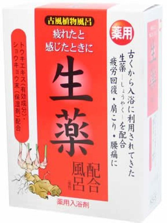 血まみれ中央デコレーション古風植物風呂 生薬配合風呂 25g×5包(入浴剤) [医薬部外品]