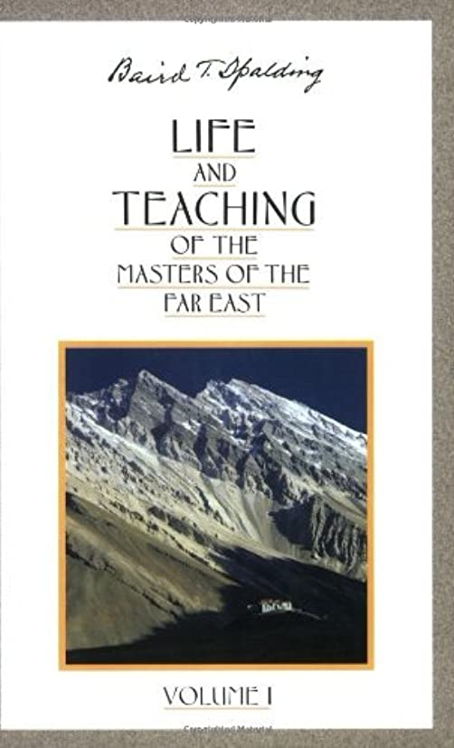シャイニング通り抜ける寸前Life and Teaching of the Masters of the Far East, Vol. 1 (English Edition)
