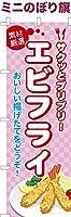 卓上ミニのぼり旗 「エビフライ2」 短納期 既製品 13cm×39cm ミニのぼり