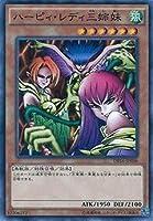 遊戯王/第9期/DP16-JP036 ハーピィ・レディ三姉妹