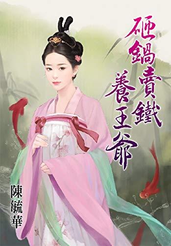 砸鍋賣鐵養王爺 (Traditional Chinese Edition)