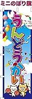 卓上ミニのぼり旗 「うんどうかい」 短納期 既製品 13cm×39cm ミニのぼり