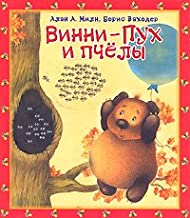Winnie-the-Pooh and the Bees - in Russian language (Vinni Pukh i pchyoly)