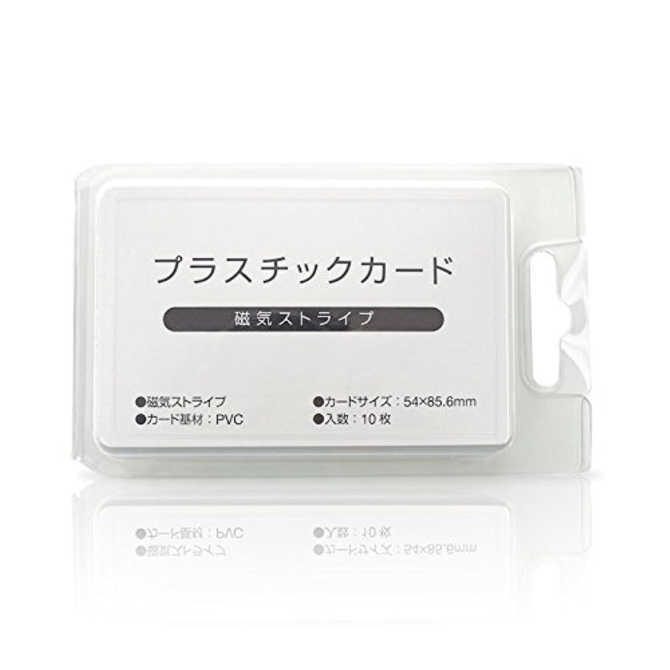 バリー誤解させるベールプラスチックカード(磁気ストライプ)磁気カード10枚セット