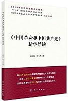 《中国革命和中国共产党》精学导读