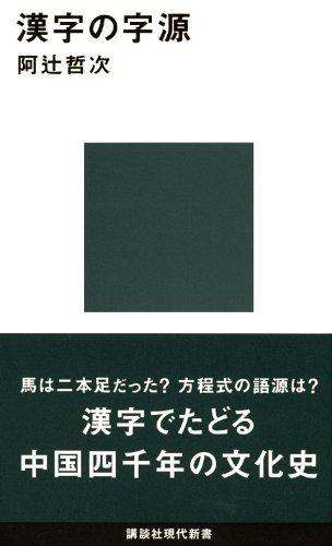 漢字の字源 (講談社現代新書)