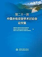 第二十一次中国水电设备学术讨论会论文集