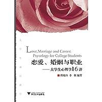 恋爱、婚姻与职业——大学生心理学16讲 新