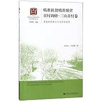精准扶贫精准脱贫百村调研·三山井村卷
