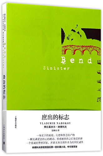 Bend Sinister (Chinese Edition)