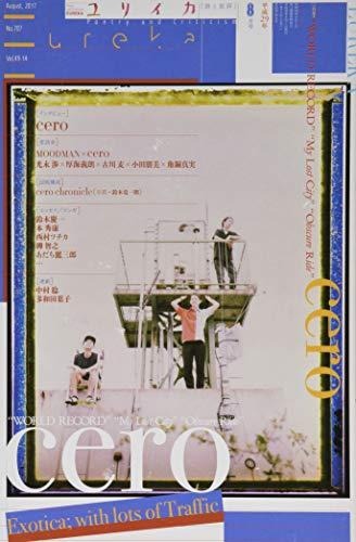 """ユリイカ 2017年8月号 特集=cero ―""""WORLD RECORD""""""""My Lost City""""""""Obscure Ride""""..."""