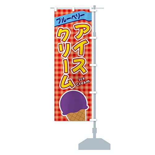 ブルーベリーアイスクリーム のぼり旗 サイズ選べます(ジャンボ90x270cm 右チチ)