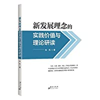 The practical value and theoretical study of the new development concept(Chinese Edition)