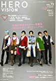 HERO VISION VOL.73 (TOKYO NEWS MOOK 817号)