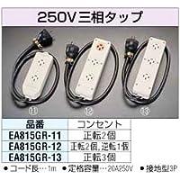 エスコ AC250V/20Ax1.0m三相タップ(正転3口/接地3 EA815GR-13