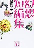 幻想短編集 (講談社文庫)