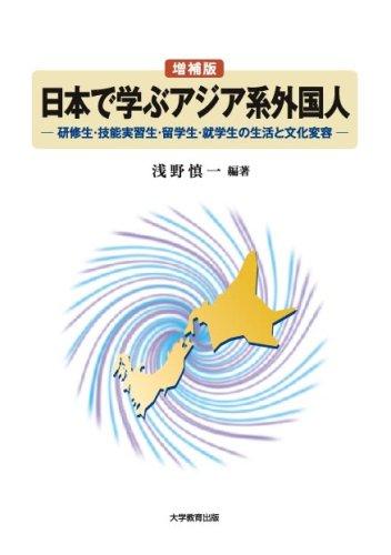 日本で学ぶアジア系外国人―研修生・技能実習生・留学生・就学生の生活と文化変容の詳細を見る