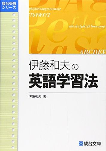 伊藤和夫の英語学習法―大学入試 (駿台レクチャーシリーズ)