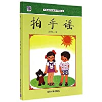 Chinese famous classic original picture book: clap Knot(Chinese Edition)