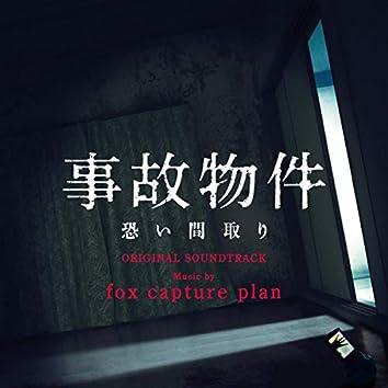 映画「事故物件 恐い間取り」オリジナル・サウンドトラック