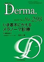 いま基本にかえるメラノーマ診療 (MB Derma(デルマ))