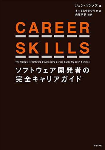 CAREER SKILLS ソフトウェア開発者の完全キャリアガイド