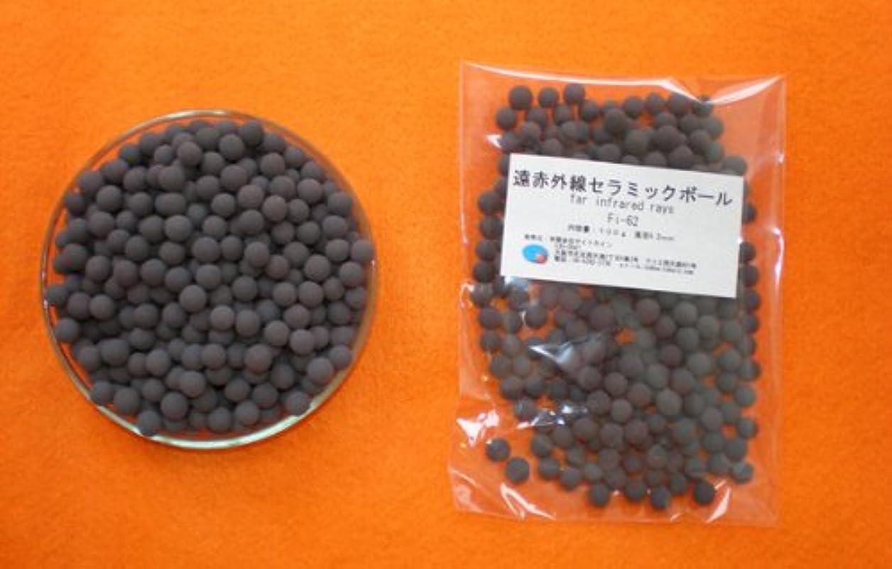 空白スプリット塩遠赤外線セラミックボール 直径6.2ミリ/100g