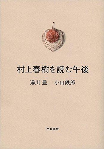 村上春樹を読む午後