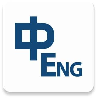 Chinese English Dictionary & Translator Free 英漢字典