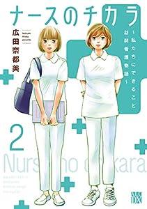 ナースのチカラ ~私たちにできること 訪問看護物語~ 2巻 表紙画像