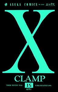 X 15巻 表紙画像